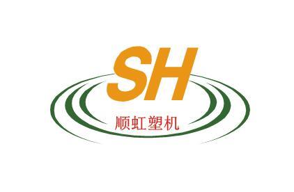 广东顺虹塑料机械有限公司