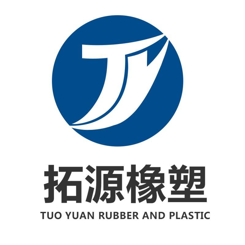 衡水拓源橡塑制品有限公司
