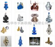 卡莱菲进口5332型5334型5350型5360型578型减压阀