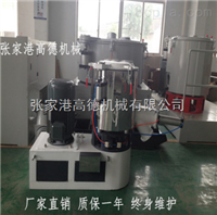 SHR-300A新款变频高速混合机