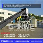 LDPE地膜农膜处理设备