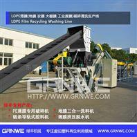 LDPE废旧工业垃圾膜破碎清洗造粒生产线