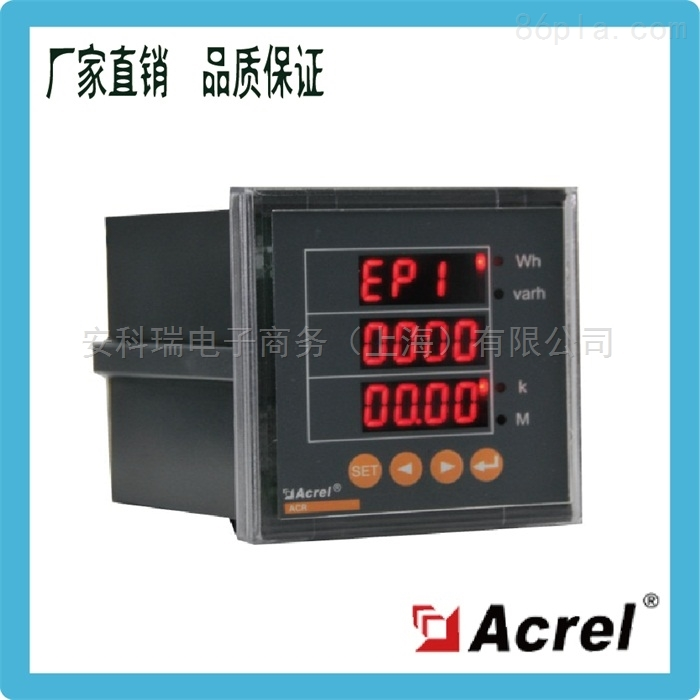 安科瑞ACR120E/J 三相电能表一路报警通知