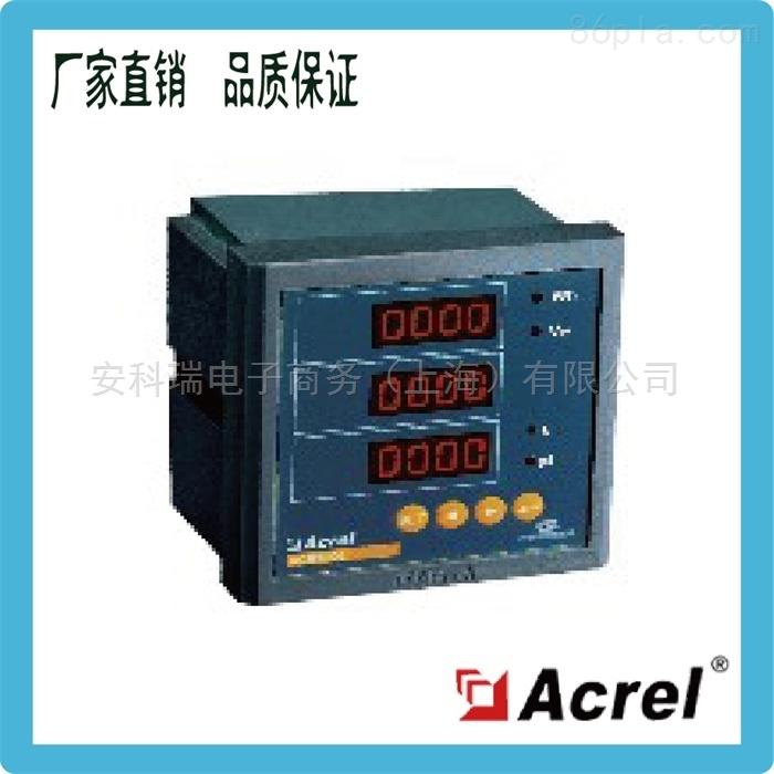 安科瑞ACR300E/K三相电能表8路输入四路输出