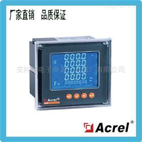 安科瑞ACR320EL/J 三相电能表一路报警