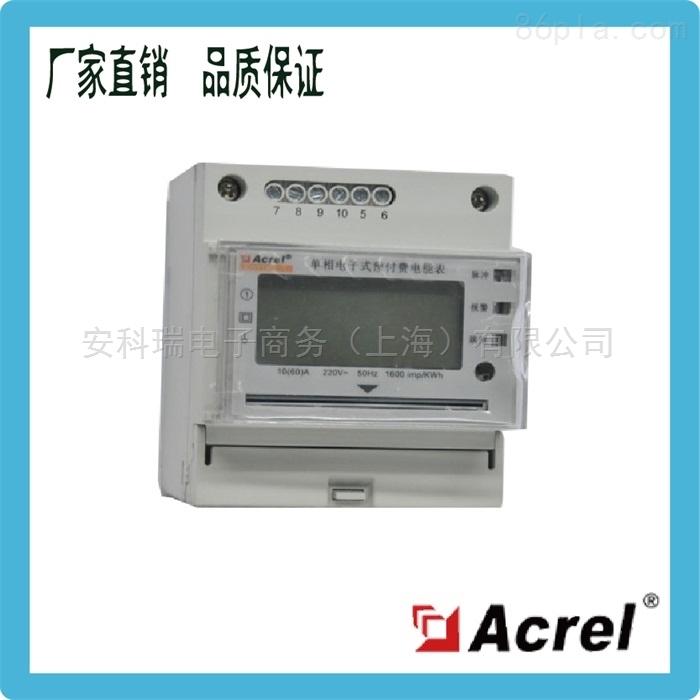 安科瑞DDSY1352/C 单相预付费电表带通讯