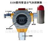 煤油泄漏超标报警器带数显煤油浓度值探测器