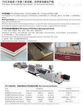 金纬PVC结皮(木塑)发泡板材生产线