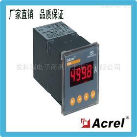 安科瑞PZ48-AV 单相电压表数码显示