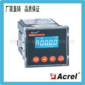 安科瑞PZ48L-AI  单相电流表液晶显示