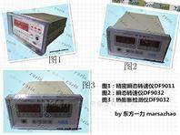 德阳东方一力提供热膨胀监测仪DF9032 咟烯