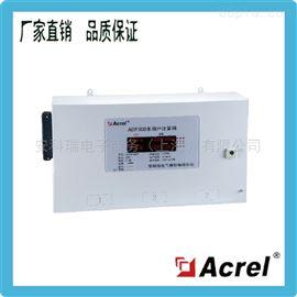 預付費計量箱ADF300-III-12S-Y 12路三相