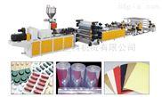合塑PVC片材生产线