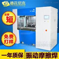 40公斤级振动摩擦焊接机