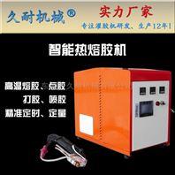 久耐机械厂家供应轮胎升级胶热熔胶机设备