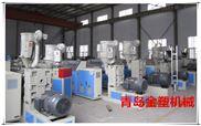 青岛PE塑料管设备厂家  胶州PE管生产机器厂