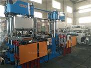 250吨一站双机高效抽真空平板硫化机厂家