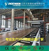 SPC锁扣地板生产线设备厂家