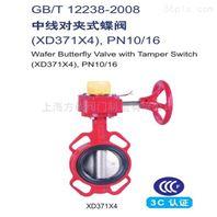 上海金盾 铸铁中线对夹式蝶阀 XD371X4 迈克