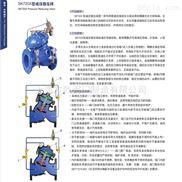 上海金盾 SK720X型减压稳压阀 迈克 冠龙