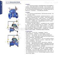 上海金盾水力控制阀SK730X型安全泄/持压阀