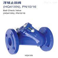 上海金盾铸铁法兰式浮球止回阀 HQ41XN 迈克