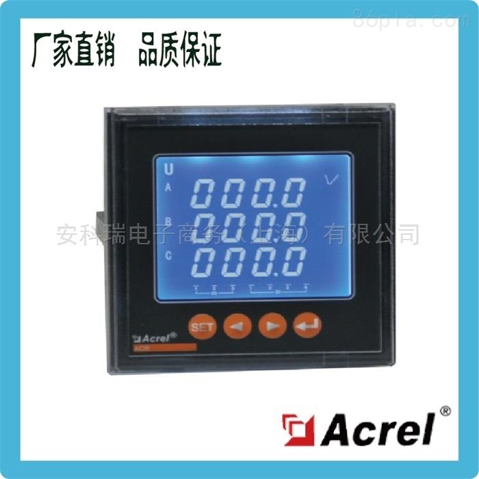 ACR120EL液晶电能表安科瑞四路输入开关量