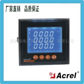 ACR120EL/JACR120EL液晶电能表安科瑞报警通知