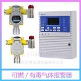 乙醇罐区可燃气体报警器乙醇浓度超标探测器