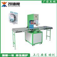 广州凯德隆PVC双面吸塑高周波封口机