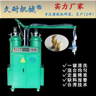 久耐小型低壓聚氨酯發泡機