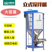 1T立式颗粒塑料大型烘干机加热立式搅拌机