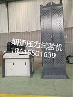 济南厂家直销烟道/排气道压力试验机