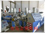 uu直播管材♀设备厂家 PE管生产设备