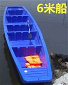 新款塑料渔船6米河道清洁打捞船