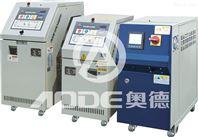天津奧德油溫機、模溫機