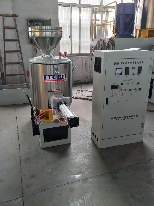 厂供优质高速混合机