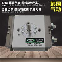 韩国DANHI丹海SRC15W-90齿轮齿条摆动气缸