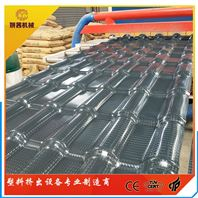 PVC塑料復合(樹脂)瓦設備
