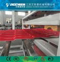 树脂瓦设备,PVC塑料瓦生产线