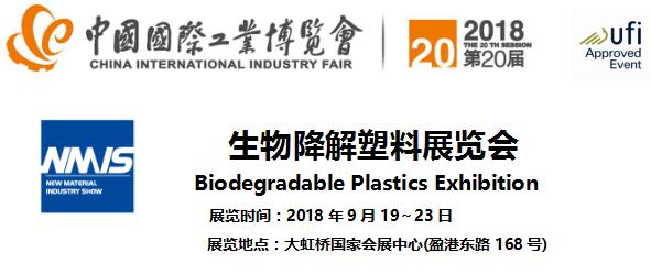 2018第20届中国国际工业博览会暨生物降解塑料展览会
