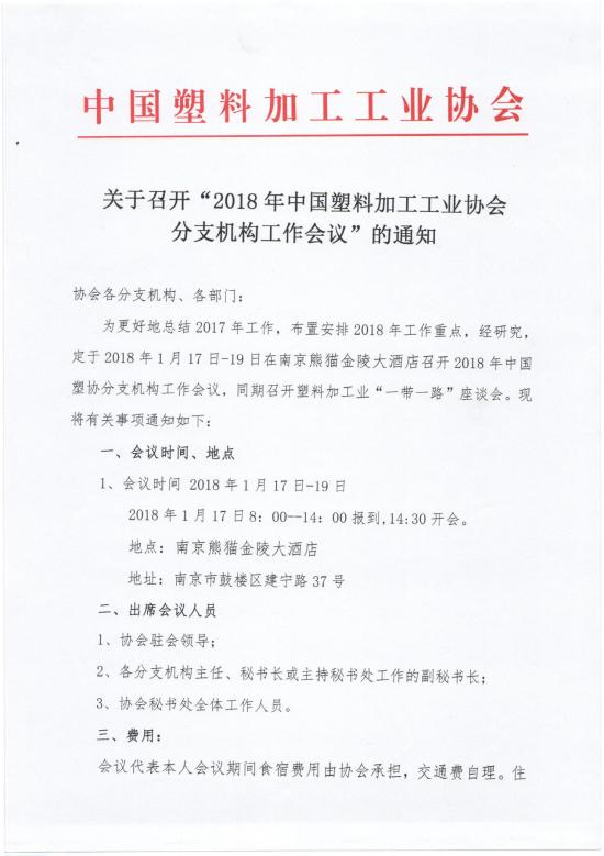 """""""2018年中国塑料加工工业协会分支机构工作会议""""将召开"""