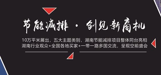 2018中国(郴州)节能减排和新能源产业博览会
