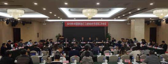 """""""2018年中国塑料加工工业协会分支机构工作会议""""召开"""