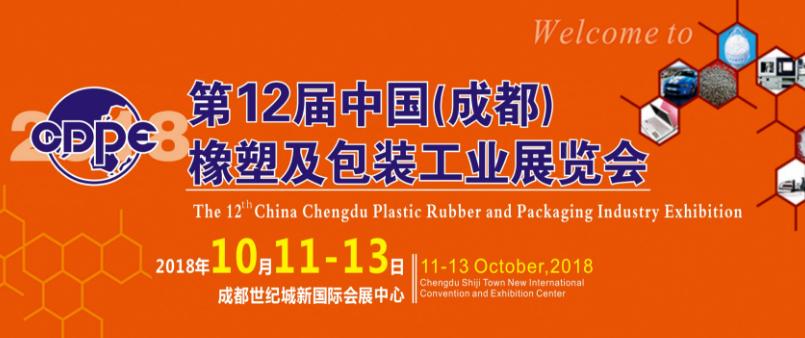 CDPE2018年第12届中国(成都)橡塑及包装展