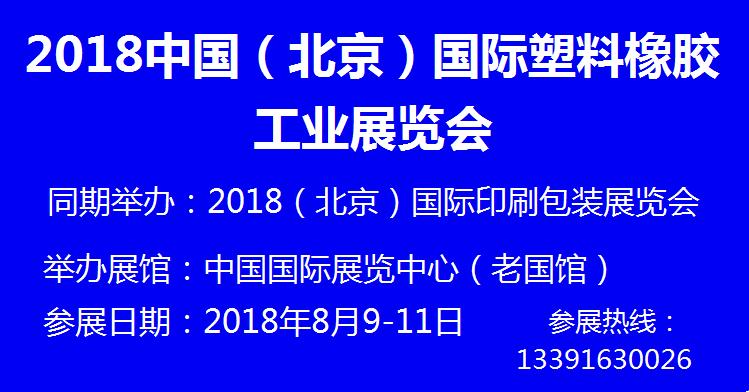 2018中国(北京)国际塑料橡胶工业展览会 同期举办:2018(北京)国际印刷包装工业展览会