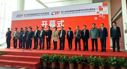 青岛国际橡胶技术与轮胎展开幕