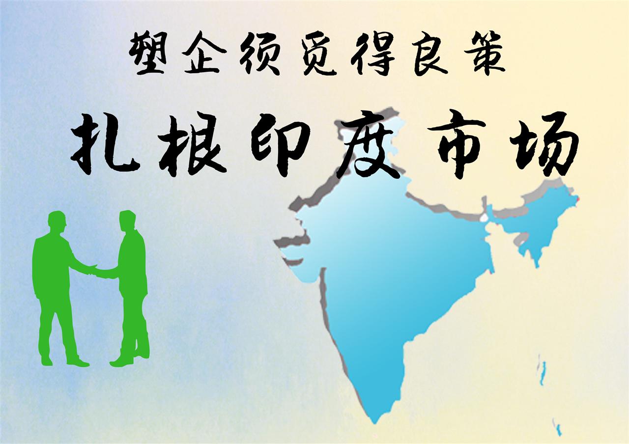 扎根印度市场:中国塑企须合理制定进入战略