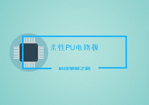 创新追踪:一种柔性PU电路板诞生!