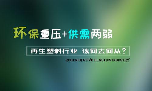 环保重压&供需两弱 再生塑料行业该何去何从?